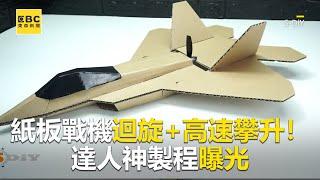 紙板戰機迴旋+高速攀升達人神製程曝光 @東森新聞 CH51