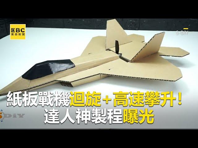 紙板戰機迴旋+高速攀升!達人神製程曝光 @東森新聞 CH51