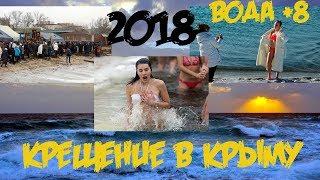 Крещение 2018 в Крыму. Море +8, воздух +4 :)