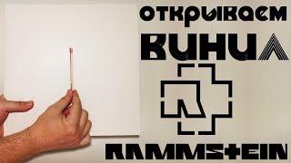 Открываем винил! Rammstein - RAMMSTEIN Unboxing LP, 2019