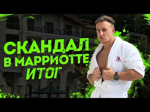 СКАНДАЛ В МАРРИОТТЕ / ИТОГ
