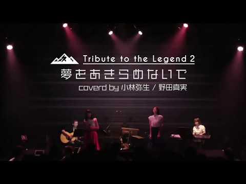 【さんみゅ〜】COVER「夢をあきらめないで/岡村孝子」野田真実・小林弥生【Tribute to the LEGEND】