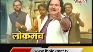Lokmanch : Oscar Jalsa with Shahir Sambhaji Bhagat