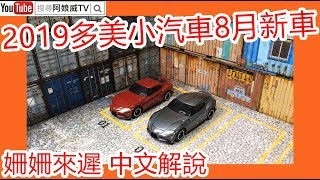 2019 TOMICA 8月新車 No.117 トヨタ GR スープラ (初回特別仕様) | 開箱介紹 【解析玩具】[阿娘威TV]
