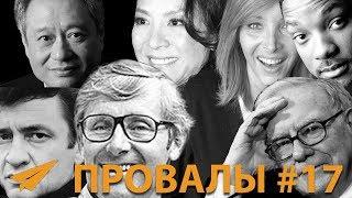 Знаменитые Неудачи #17 - Уоррен Баффет, Уилл Смит, Лиза Кудроу