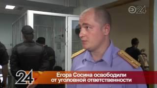 Суд вынес приговор Егору Сосину, который убил свою мать