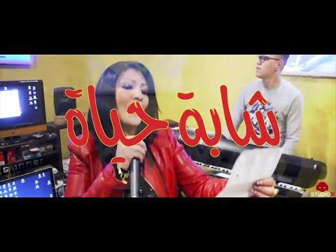 Cheba Hayat (3omri Za3im-عمري زعيم) Jdid Studio 31