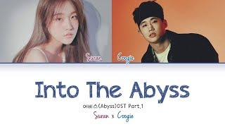 SURAN (수란) x Coogie (쿠기) _ Into The Abyss / 어비스(Abyss)OST Part.1 Lyrics [Color Coded_Han_Rom_Eng]