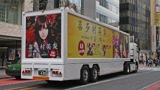都内を走行する、喜多村英梨 2014年4月9日発売 セカンドアルバム「証×明...