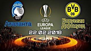 Ставки на спорт.Прогноз на матч Аталанта-Боруссия Дортмунд