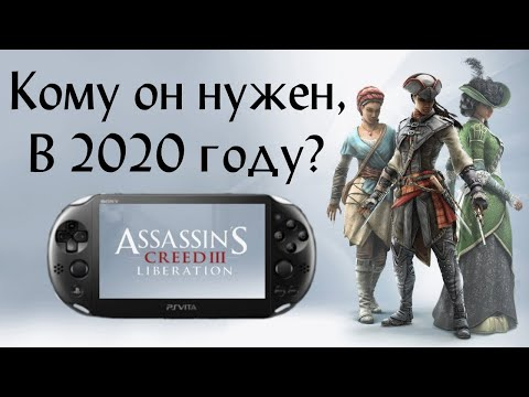 ►Assassin's Creed III: Liberation [Ps Vita][Мнение][Обзор]