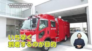 全13地区に設置が完了〜北消防署遠藤出張所の運用開始