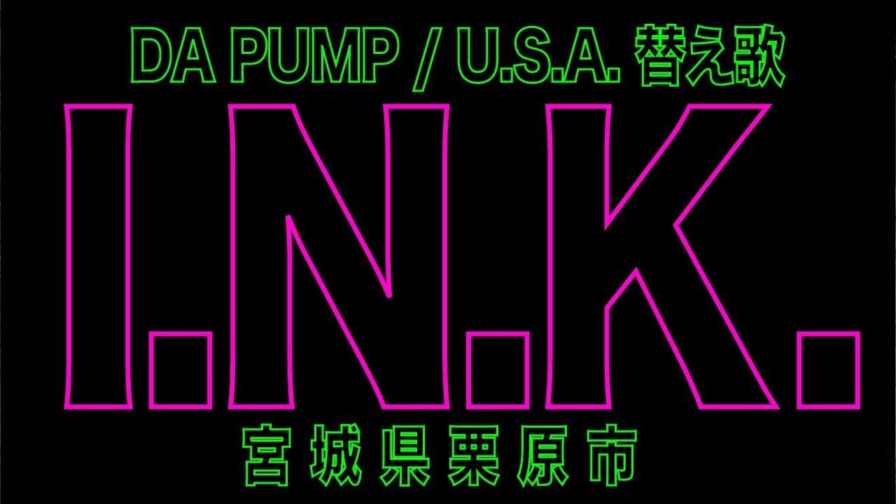 【おいでよ栗原】DA PUMP / U.S.A. (替え歌) → パンダライオン / I.N.K. 〜カモンベイベー栗原〜