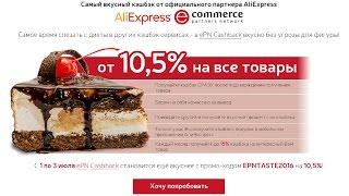 10,5% Скидка на ВСЕ товары АлиЭкспресс Только сейчас!!! Не упусти свой шанс(, 2016-06-30T20:38:31.000Z)