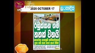 Ayubowan Suba Dawasak | Paththara | 2020- 10- 17|Rupavahini Thumbnail