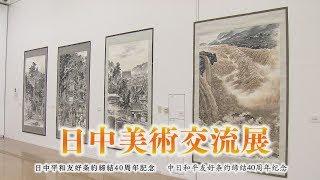 【KTN】長崎イベントあれこれ #012 日中美術交流展