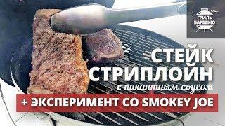 Стейк стриплойн на гриле + Эксперимент с угольным грилем Smokey Joe