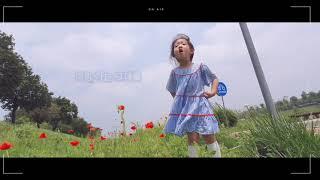 5살 아이유- 내 손을 잡아 cover
