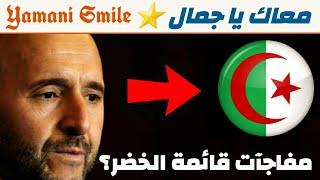 رسميا هؤلاء هم جديد المنتخب الجزائري وهذه أبرز أسباب نجاح جمال بلماضي