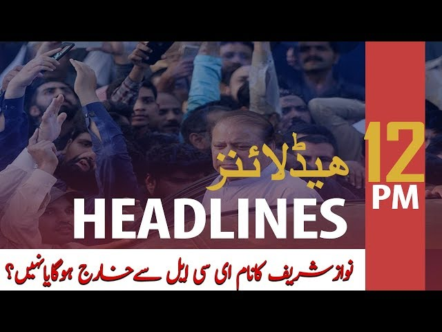 ARY News Headlines | Nawaz Sharif's name will be removed from ECL or not? | 12 PM | 13 Nov 2019
