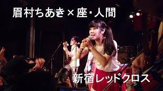 2019.4.5 眉村ちあき × 座・人間 新宿レッドクロス