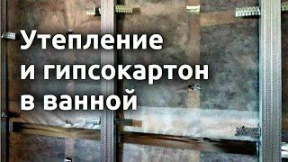 Ванная 1 - 1 -  утепление, пароизоляция и гипсокартон