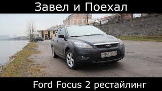 Тест драйв Ford Focus 2 рестайлинг  (обзор)