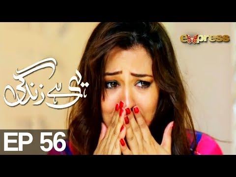 Yehi Hai Zindagy Season 4 - Last Episode 56 | Express Entertainment | Javeria Saud, Saud, Naheed