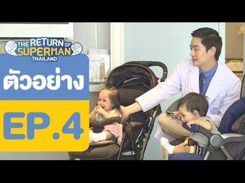 ตัวอย่าง Episode 4 - The Return of Superman Thailand