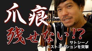 【ESTNATION】で昼デート服コーデ、予算は10万円!