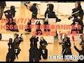 【剣道一本集】H26全日本学生剣道東西対抗全27試合ippon編