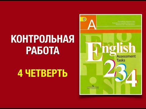 Контрольная работа по английскому языку 3 класс 4 четверть English 3 #контрольнаяработа_english3