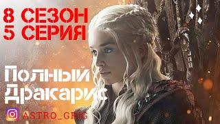 ДАЙНЕРИС ЖЖОТ 8 сезон 5 серия Игра престолов ПОЛНЫЙ ДРАКАРИС