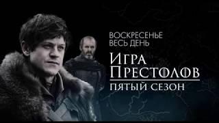 """""""Игра престолов""""/5 сезон/1 июля/Весь день/РЕН ТВ!"""