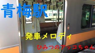 青梅駅の発車メロディです。 赤塚不二夫会館に行った時に撮りましたが バカボンでなく、ひみつのアッコちゃんなんですね(^^;)