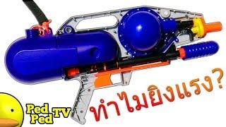 รื้อ ปืนฉีดน้ํา แรงดันสูง ดูว่ายิงน้ำได้ยังไง? รู้ก่อน เล่นน้ำ สงกรานต์ - PedPed TV