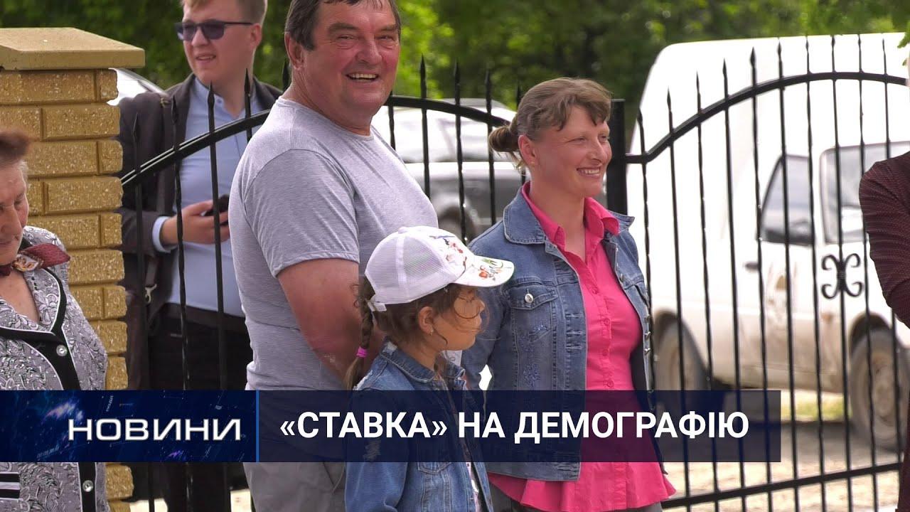 «Ставка» на демографію. Перший Подільський 15.06.2021
