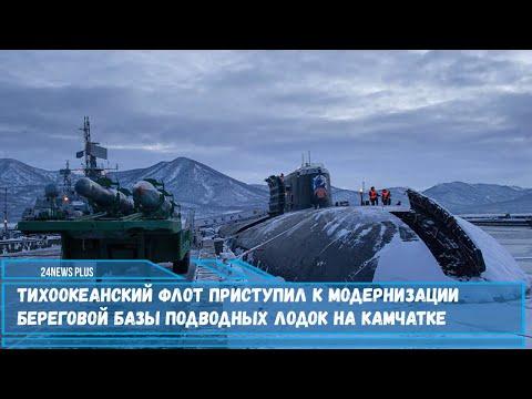 Тихоокеанский флот приступил к модернизации береговой базы подводных лодок на Камчатке