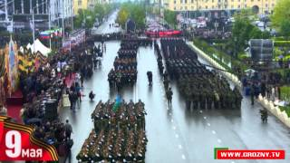 На Параде Победы в Грозном взяли Рейхстаг