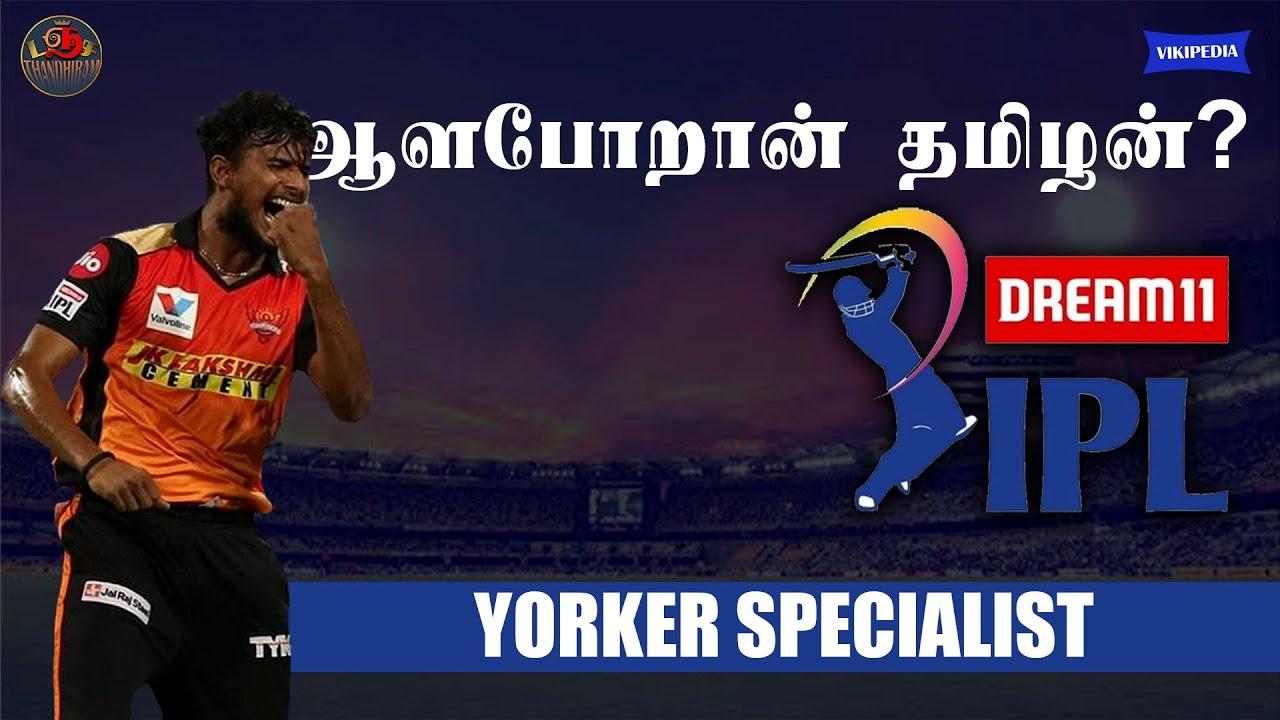 ஆளபோறான் தமிழன்? | T.Natrajan | IPL 2020 | Panchathandhiram