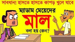 New Bangla Funny Video Prank | Bangla Funny Dubbing Video | Bangla Jokes | Part #259 | FunnY Tv