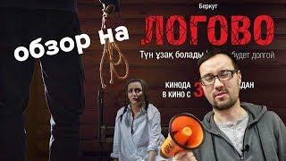 """Обзор на """"Логово"""" - Певец Беркут сгонял на Боровое, и снял не клип, а целый фильм!"""