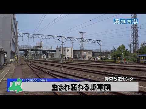 生まれ変わるJR車両/青森改造センター