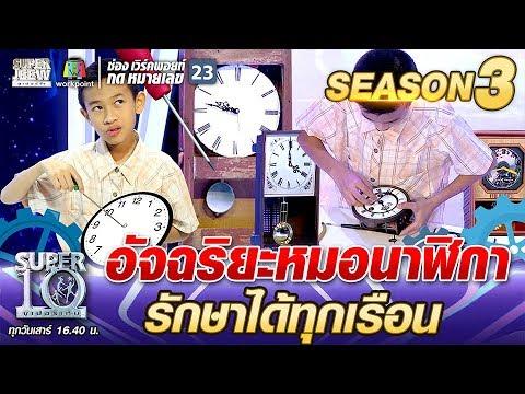 น้องพุทธ อัจฉริยะหมอนาฬิกา รักษาได้ทุกเรือน | SUPER 10 SS3