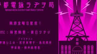 帝都電詠ラヂヲ局 #056 menu「オープニング」「ゲストーク1号」「日本...