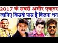 2017 के सबसे अमीर एक्टर जानिए किसके पास है कितना धन Richest Bhojpuri Actots