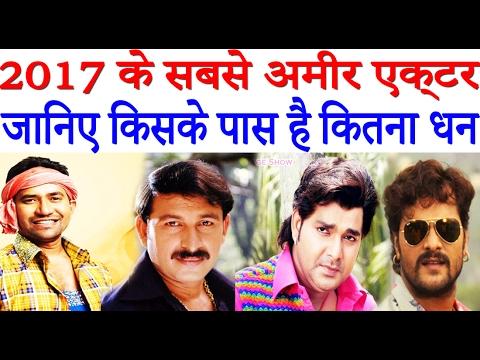 2017 के सबसे अमीर एक्टर जानिए किसके पास है कितना धन | Richest Bhojpuri Actots