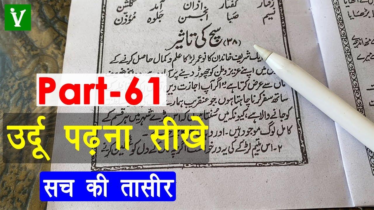 Learn to Read Urdu Online Free - उर्दू पढ़ना सीखे   urdu zaban ki teesri kitab - Urdu Sikhe Part-61