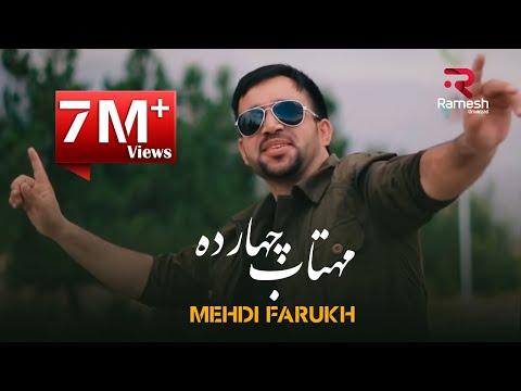 Mehdi Farukh & Kamal Hassan - Mahtab Chardah OFFICIAL VIDEO