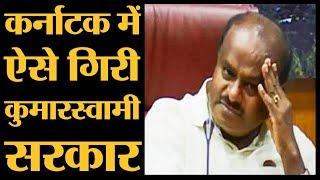 कर्नाटक में गिर गई कुमारस्वामी सरकार